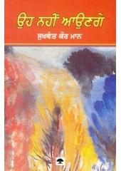 Oh Nahin Aaunge - Book By Sukhwant Kaur Maan