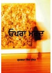 Opra Mard - Book By Gurbachan Singh Bhullar