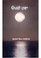 Opri Hava - Book By Baldev Singh Dhaliwal
