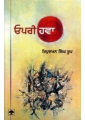 Opri Hawa - Book By Ripudaman Singh Roop