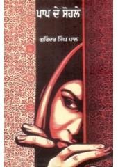Paap De Sohale - Book By Gurindar Singh Pal