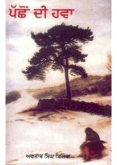 Pachon Di Hawa - Book By Avtaar Singh Billing