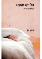 Padma Da Pair - Book By Prem Parkash