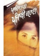 Pakistani Punjabi Kahani - Book By Jatinderpal Singh Jolly, Narinder Kaur