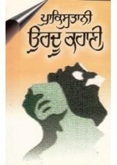 Pakistani Urdu Kahani - Book By Om Parkash Panahgeer