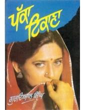 Pakka Tikana - Book By Gurdial Singh