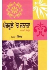 Panchkula Ch Janaza - Book By Jinder