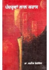 Pandhervan Lal Crass - Book By Dr. Karnail Singh Shergill