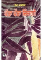 Patta Patta Zindagi - Book By Soma Sablok