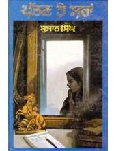 Pattan Te Saran - Book By Sujan Singh