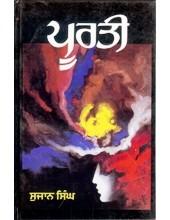 Poorti - Book By Sujan Singh