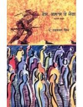 Race, Class Te Jung - Book By Prof. Harbhajan Singh