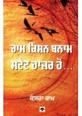 Ram Kishan Banaam State Hazir Ho - Book By Kesra Ram