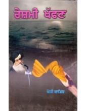 Reshmi Khafan - Book By Khoji Kafir