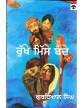 Rukhe Misse Bande - Book By Gurdial Singh