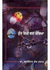 Rut Firi Vat Kambia - Book By Dr. Balwinder Kaur Barar