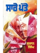 Saare Patte - Book By Sujan Singh