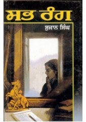 Sabh Rang - Book By Sujan Singh