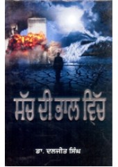 Sach Di Bhaal Vich - Book By Dr. Daljit Singh