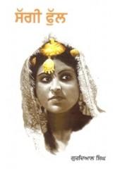 Saggi Phul - Book By Gurdial Singh