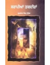 Sarapian Takdeeran - Book By Gurdev Singh Gill