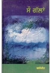 Sau Galan - Book By Balijit