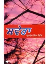 Savera - Book By Gurdev Singh Gill