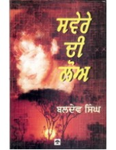 Savere Di Lo - Book by Baldev Singh