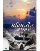Sehmati Ton Baad - Book By Ninder Gill