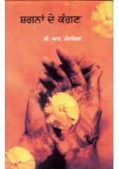 Shagnan De Kangan - Book By C R Modgill