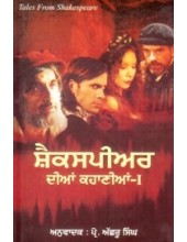 Shakespeare Dian Kahanian-I - Book By Prof. Achhru Singh