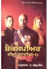 Shakespeare Dian Kahanian-II - Book By Prof. Achhru Singh