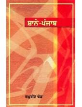 Shan-E-Panjab - Book By Raghbir Dhand