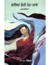 Shayad Rammi Mann Jaye - Book By JInder