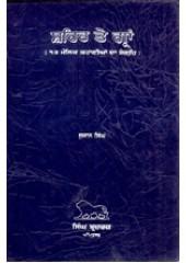 Shehar Te Graan - Book By Sujan Singh