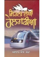 Sidni Dian  Rail Gaddian - Book By Avtar S Sangha
