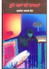Soohe Palan Di Dastaan - Book By Gurjant Kalsi Lande
