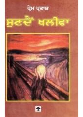 Sunda Khalifa - Book By Prem Parkash