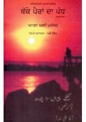 Thakey Pairan Da Pandh - Book By Agha Ali Mudasar