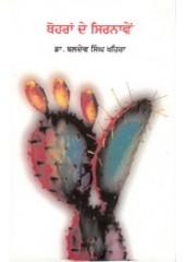 Thohran De Sirnaven - Book By Baldev Singh Khehra