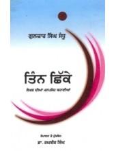 Tinn Chhikke - Book By Gulzar Singh Sandhu