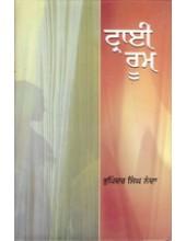 Try Room - Book By Bhupinder Singh Nanda