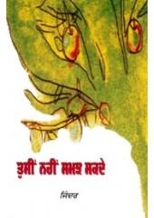 Tusin Nahin Samajh Sakde - Book By Jinder