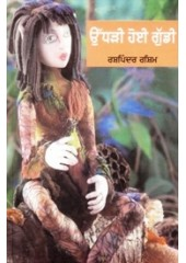 Udhri Hoye Guddi - Book By Rashpinder Rashim
