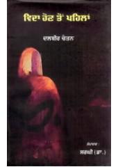 Vida Hon To Paihlan - Book By Dr. Sargi
