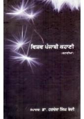 Vishav Panjabi Kahani - Book By Dr. Harchand Singh Bedi