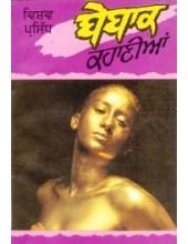 Vishav Prasidh Bebbak Kahanian - Book By Bharminder Singh Ubbha
