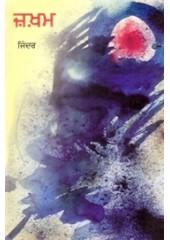 Zakham - Book By Jinder