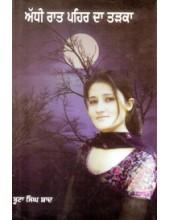 Adhi Raat Pehar Da Tarka - Book By Boota Singh Shaad