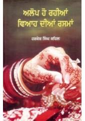 Alop Ho Rahian Viah Dian Rasman - Book By Harkesh Singh Kehal